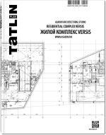 Вышел новый номер журнала TATLIN PLAN, посвященный проекту АБ Асадова