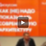 Видео: как не надо. Показывать архитектуру
