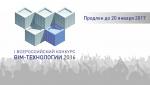 Конкурс  «BIM-технологии 2016» продлен до 20 января 2017 года