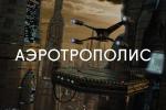Словарный запас: Аэротрополис