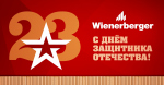 Компания Wienerberger поздравляет всех мужчин с Днём защитника Отечества!