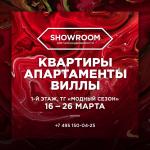 Шоурум элитной недвижимости открывается 16 марта