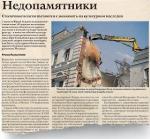 Трудное наследство. 2010 год стал историческим для градозащитников