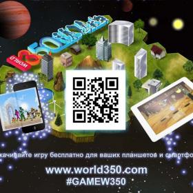 В честь 350-летия «Сен-Гобен» разработана игра World350