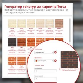 Встречайте «Генератор текстур» – новый инструмент для выбора облицовочного кирпича Terca