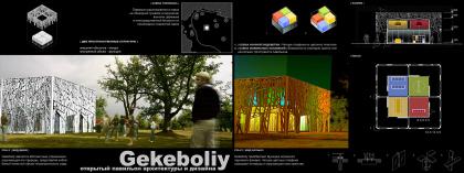 Летний павильон архитектуры и дизайна Gekeboliy в Новосибирске