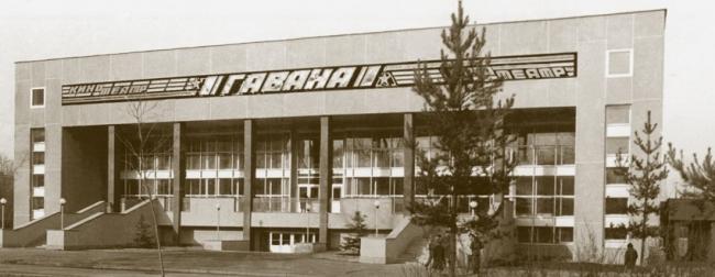 Здание кинотеатра «Гаваны»
