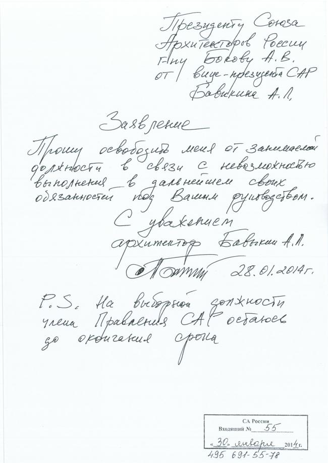 Алексей Бавыкин ушел с поста вице-президента Союза архитекторов России
