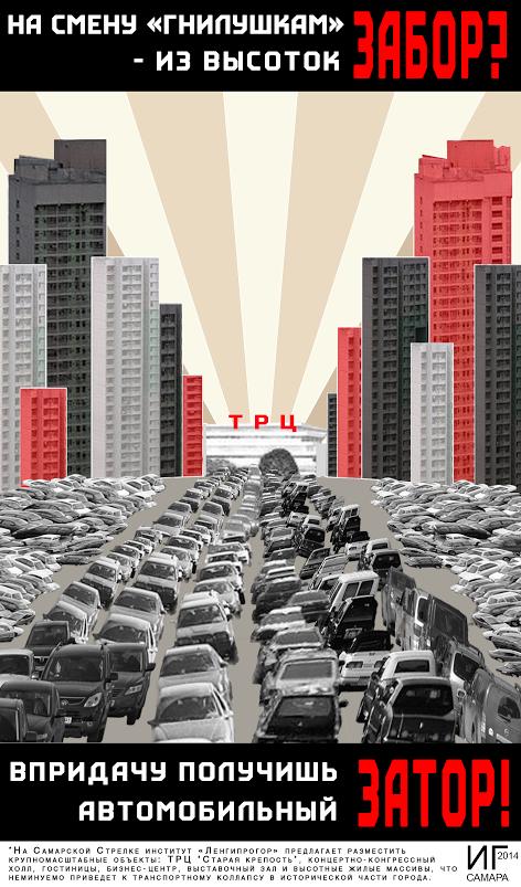 Плакат с критикой проекта застройки стрелки в Самаре. Изображение с сайта drugoigorod.ru