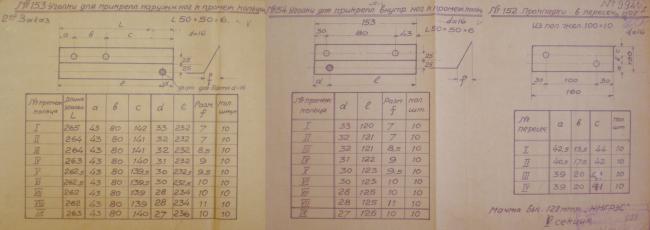 Фрагменты документации по Шуховской башне НиГРЭС в Дзержинске. Материалы предоставлены Е. Ножовой