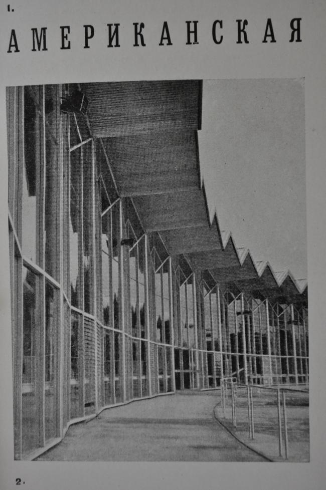 Фасад павильона на выставке «Промышленные товары США» в Сокольниках. Изображение предоставлено Анной Броновицкой