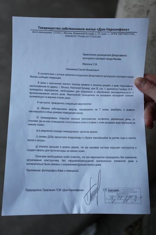Письмо ТСЖ с обоснованием ремонтных работ в доме Наркомфина. Фотография Наталии Меликовой, 2014