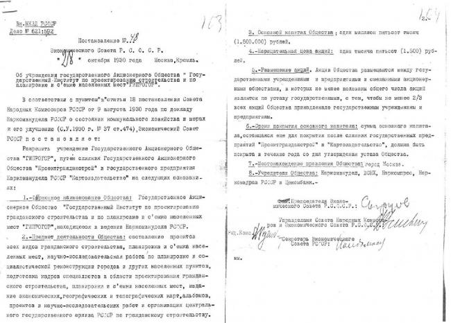 Рис.1. Постановление ЭКОСО от 28 октября 1930 г. Иллюстрация предоставлена Мееровичем М.Г.