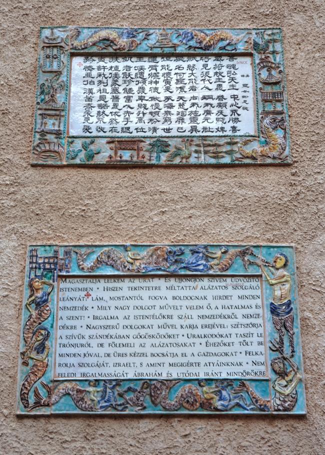 Церковь в Айн-Кареме. Таблички с молитвой. Фотография Л.К. Масиеля Санчеса