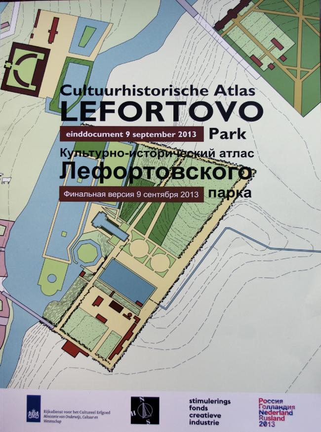 Обложка Атласа Лефортовского парка