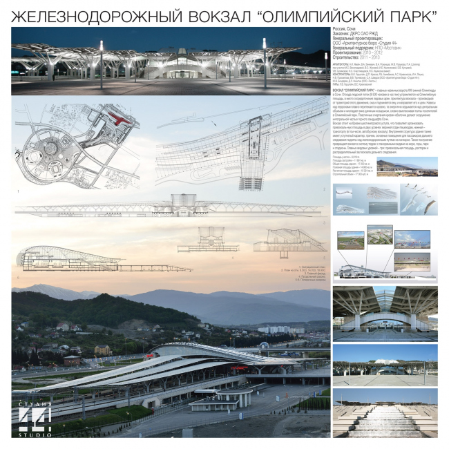 Железнодорожный вокзал «Олимпийский парк», «Студия 44». Изображение предоставлено пресс-службой Союза архитекторов Санкт-Петербурга