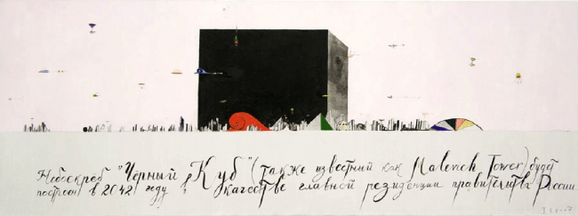 ����� �����������. ��������� ������ ��� (Malevich Tower). ������ ����� ������. 2007. �����, �����. 70�90 �� � ����� ����������� / Courtesy ������� Regina