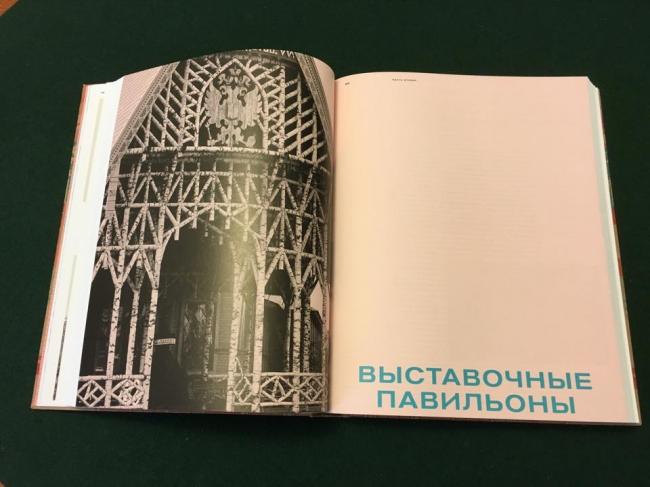 Разворот книги «Русское деревянное. Взгляд из XXI века». Второй том. Предоставлено Государственным музеем архитектуры имени А.В. Щусева