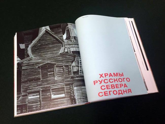 Разворот книги «Русское деревянное. Взгляд из XXI века». Первый том. Предоставлено Государственным музеем архитектуры имени А.В. Щусева