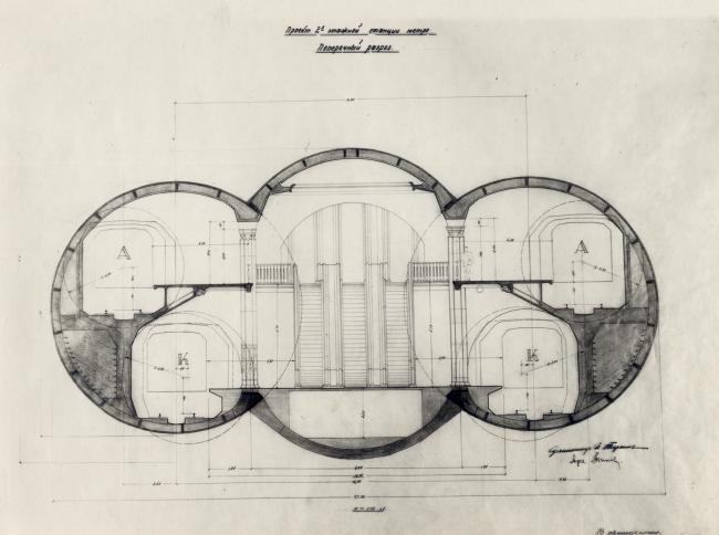 И.Г. Таранов, Н.А. Быкова Проект двухъярусной трехсводчатой станции, 1950-е. Поперечный разрез. Из собрания А.И. Таранова