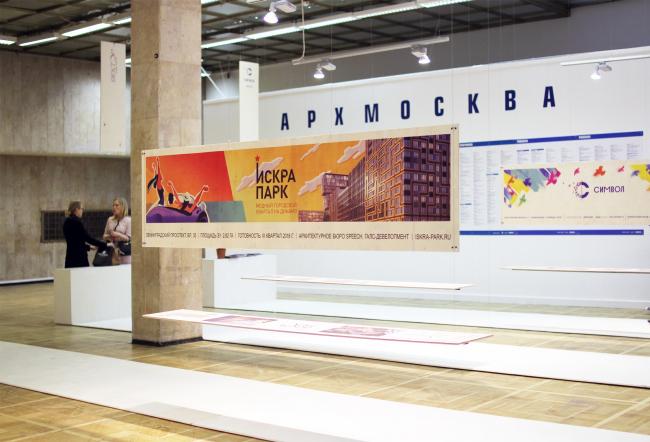 Выставка «Архитектура и образ жизни». Фотография © Юлия Тарабарина, Архи.ру