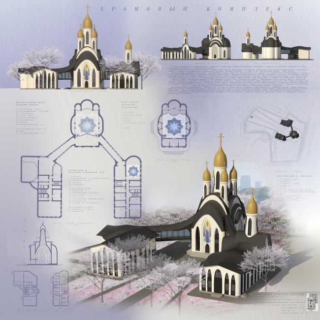 Проект храмового комплекса. Архитектор Е. Игнатова, студентка СПбГАСУ. Изображение предоставлено Комиссией по церковной архитектуре СА СПб