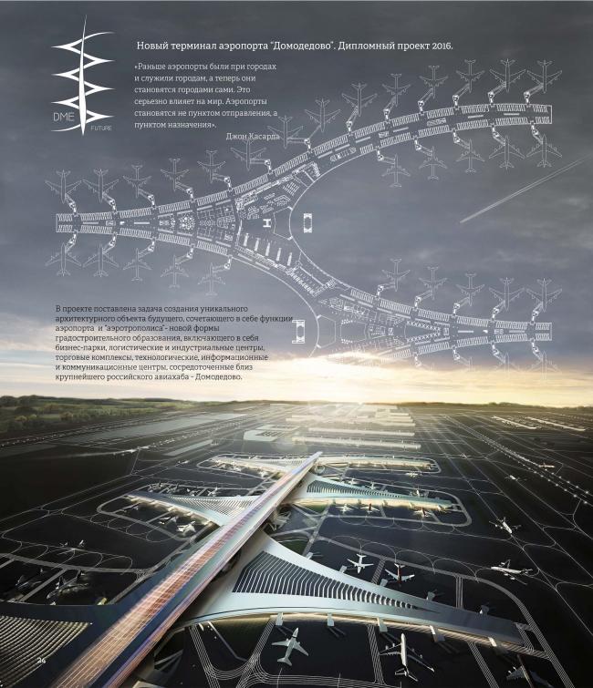 Новый терминал аэропорта «Домодедово». Дипломный проект Полины Явны © Четвертое измерение