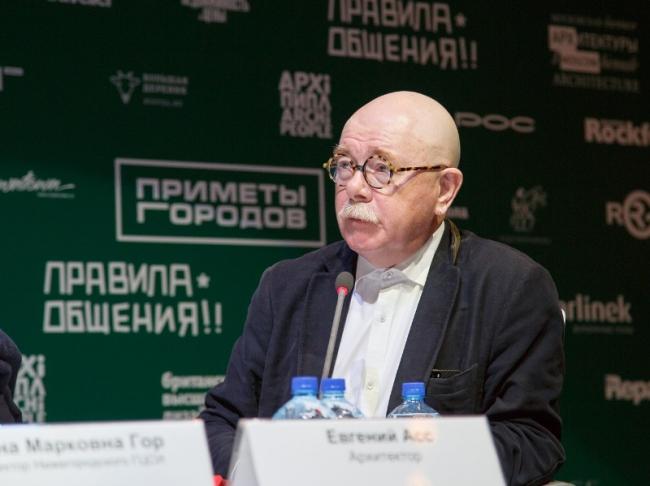 Евгений Асс, архитектор