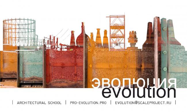 Архитектурная школа «Эволюция». Иллюстрация предоставлена организаторами