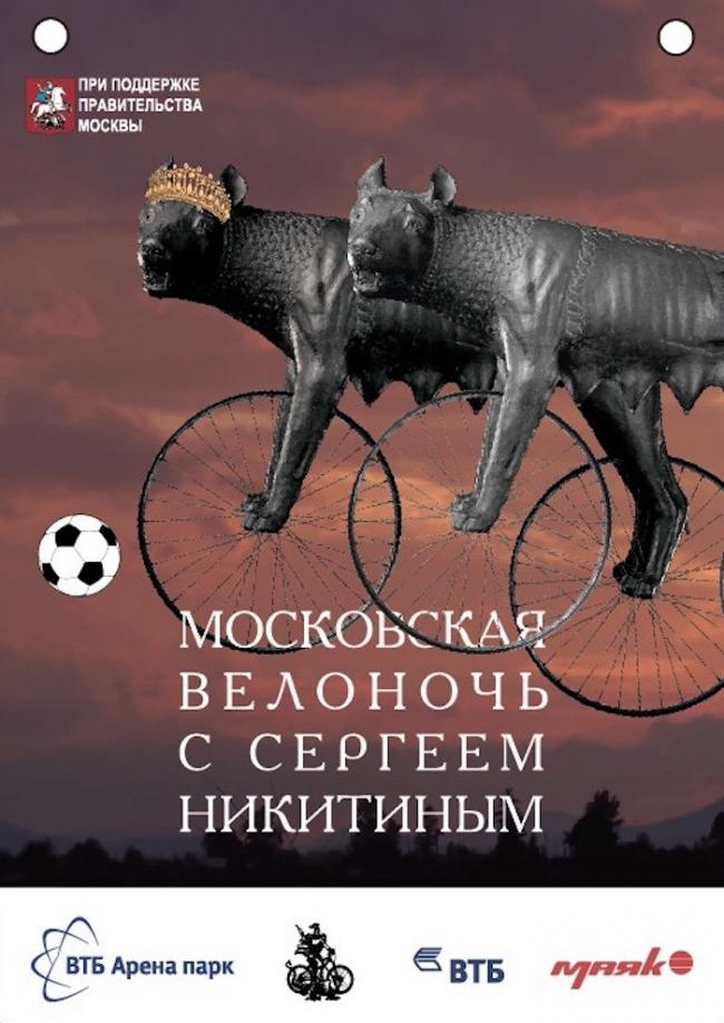Велоночь, 16-17 июля, Москва