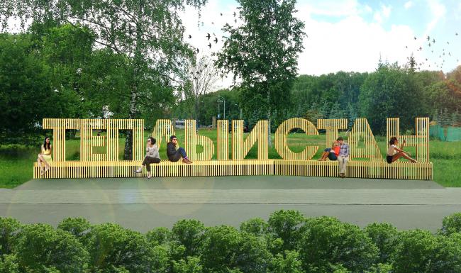 Проект благоустройства зоны отдыха «Тропарево». Валерия Пестерева и Роман Ковенский.  Архитектурное бюро «Парк». Предоставлено Департаментом природопользования и охраны окружающей среды Москвы