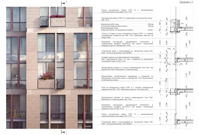 Жилой дом на ул. Новослободская. Фрагмент фасада. Проект, 2016 © ADM