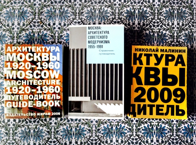 Три путеводителя по московской архитектуре XX-XXI века. Фотография © Анна Броновицкая, 2016