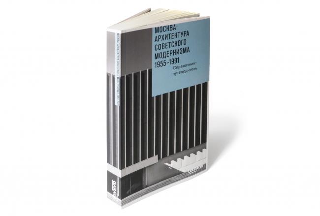 Книга «Москва: Архитектура советского модернизма 1955-1991». М., 2016. Фотография © Николай Малинин, 2016
