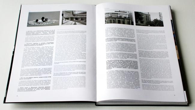 "Книга архитектурного бюро ""ADM"