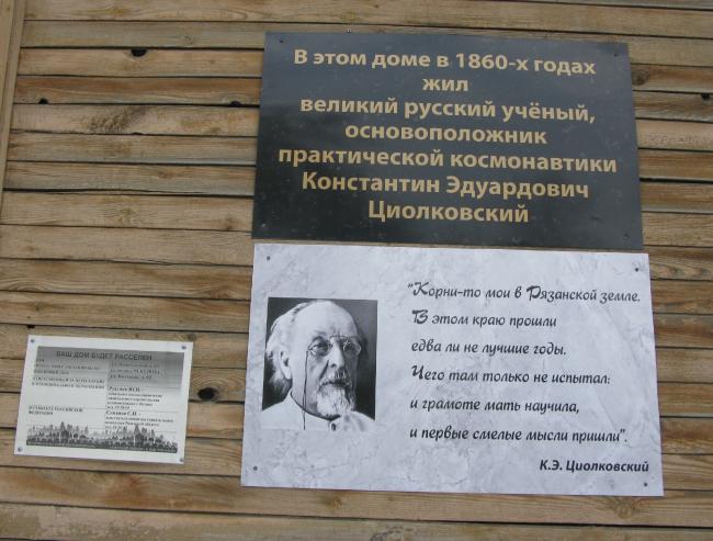 Мемориальная доска. Фотография предоставлена Игорем Кочетковым