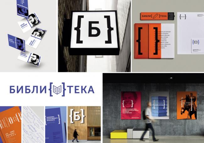 Концепция модернизации библиотек Московской области. KIDZ (Санкт-Петербург). Изображение предоставлено пресс-службой Главархитектуры МО
