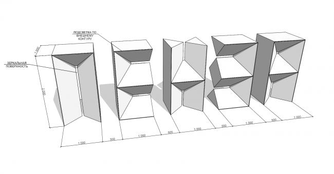 Объемные буквы «Пенза». Чертеж © Объединение архитекторов «Вещь!»