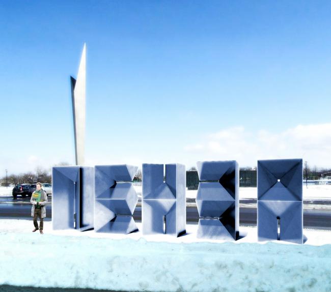 Визуализация. Буквы «ПЕНЗА» около «Ростка»   © Объединение архитекторов «Вещь!»