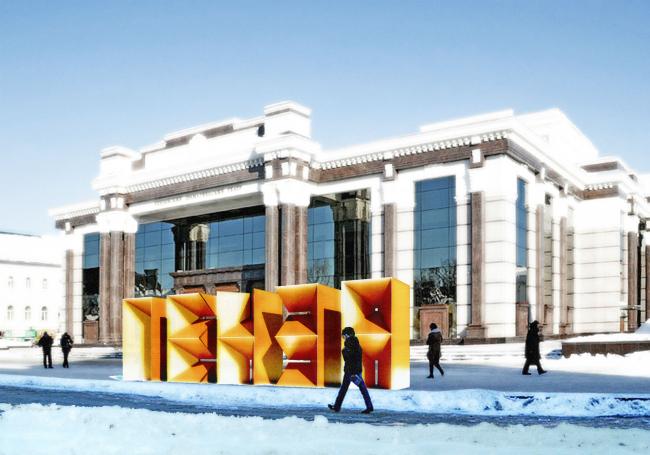Визуализация. Буквы «ПЕНЗА» около «Драмтеатра»   © Объединение архитекторов «Вещь!»