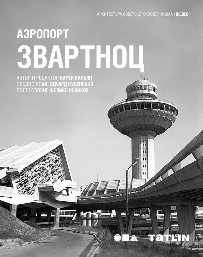 Обложка книги Карена Бальяна «Аэропорт Звартноц» © ТАТЛИН