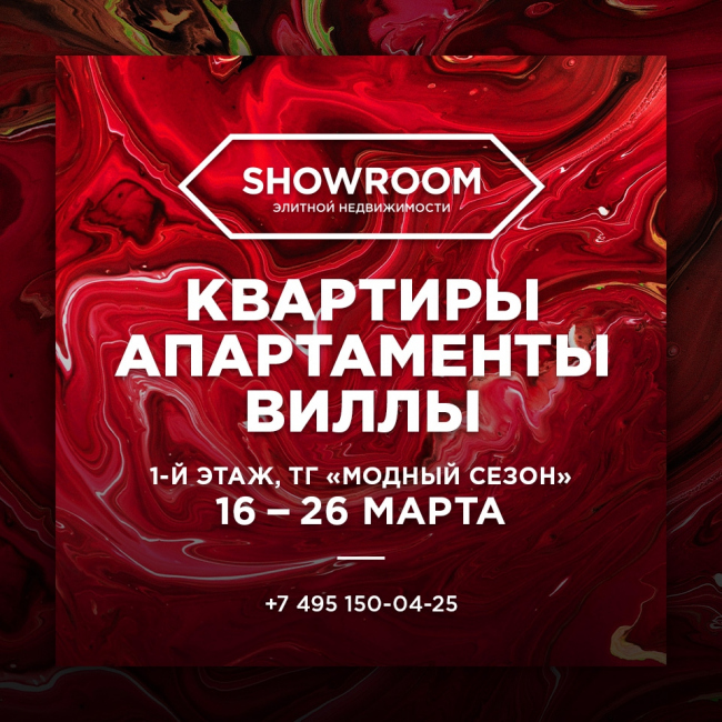Источник: showroom-realty.ru