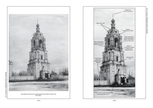 Разворот книги «Городской собор в Муроме» © Алексей Комлев
