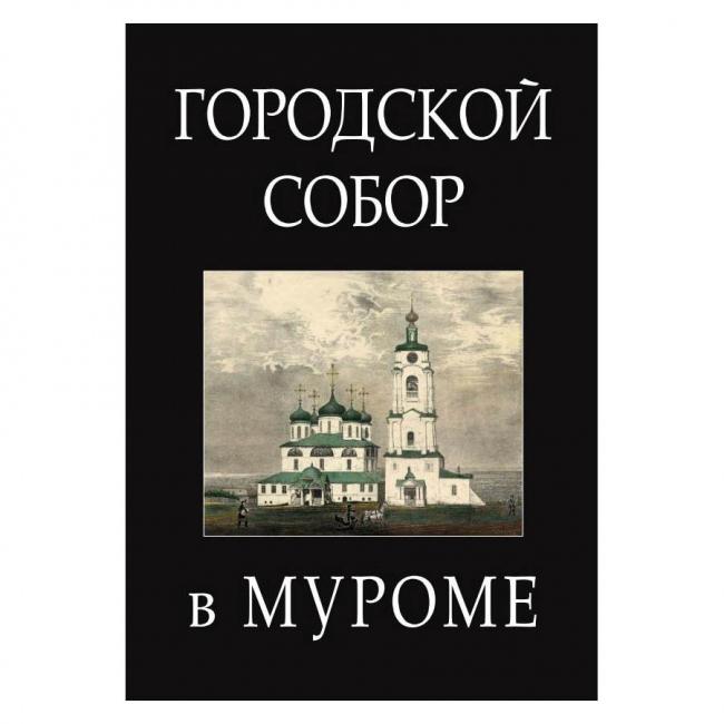 Обложка книги «Городской собор в Муроме» © Алексей Комлев
