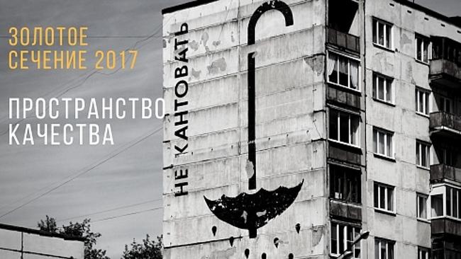 Иллюстрация предоставлена Союзом московских архитекторов