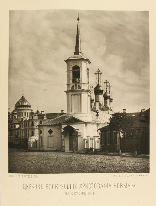 Церковь Воскресения Христова на Остоженке. Фотография предоставлена Алексеем Котовым