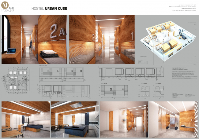 «Hostel «URBAN CUBE» / Красноярск. Колпокова Мария, Красноярск. Изображение предоставлено организаторами