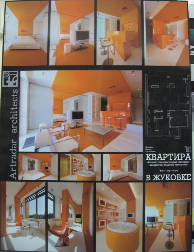 �������� � �������. �������� ���������. ������������� ���������� �Artradar architects�. I �����
