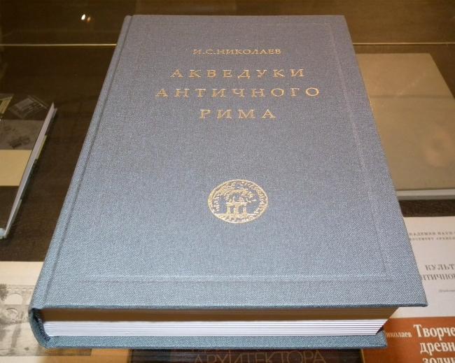 Книга И.С. Николаева «Акведуки античного Рима». Москва, 2011