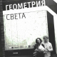В Государственном музее архитектуры имени А.В. Щусева состоялось открытие выставки «Геометрия света»